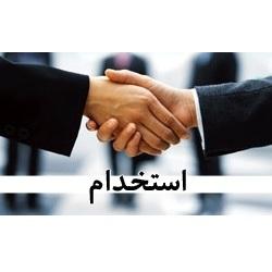 دانلود سوالات استخدام فولاد مبارکه اصفهان