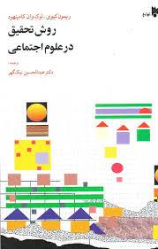 دانلود کتاب روش تحقیق در علوم اجتماعی(ریمون کیوی و لوک وان کامپنهود)
