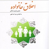 دانلود خلاصه کتاب دانش خانواده و جمعیت + تست