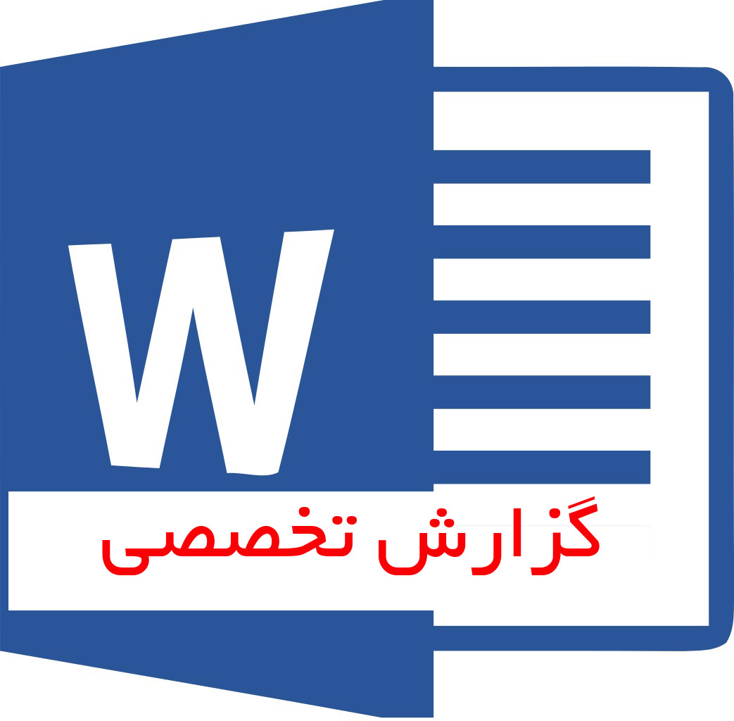 فایل گزارش تخصصی درس انشاء (نگارش)