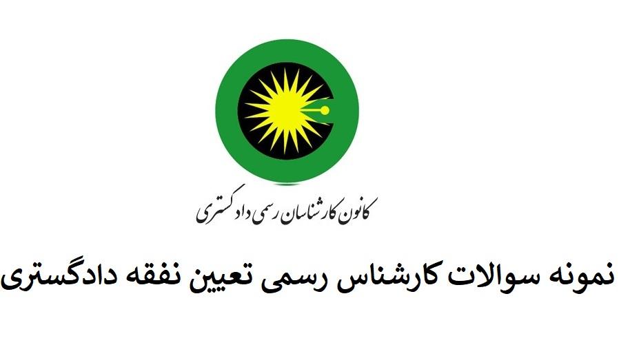 نمونه سوالات کارشناس رسمی تعیین نفقه دادگستری - نسخه PDF ( عین سوالات )