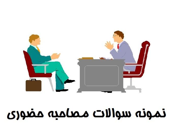 نمونه سوالات مصاحبه حضوری استخدامی سال 96 ، 97 ، 98 و 99