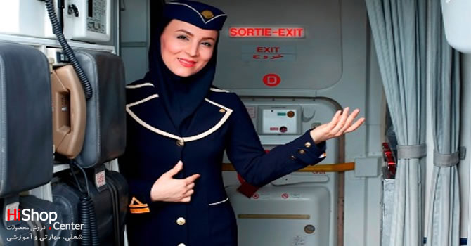 نمونه سوالات استخدامی مهمانداری هواپیمایی شرکت ماهان