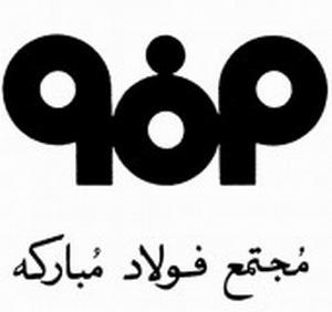 سوالات استخدام شرکت فولاد مبارکه اصفهان با پاسخنامه