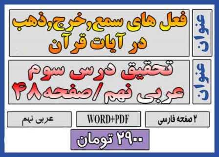 فعل هایی از قرآن که ریشه سمع،خرج و ذهب دارند (جواب فعالیت درس سوم عربی نهم)