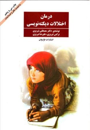 دانلود کتاب درمان اختلالات دیکته نویسی مصطفی تبریزی pdf