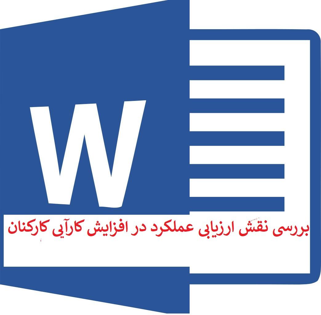 پایان نامه بررسی نقش ارزيابی عملكرد در افزايش كارآيی كاركنان - 139 صفحه