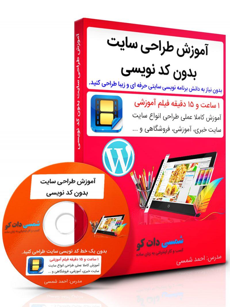 آموزش طراحی سایت بدون برنامه نویسی