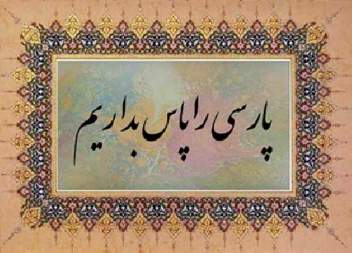 راه هاي شناخت واژههاي  فارسي از عربي در نامه نگاری