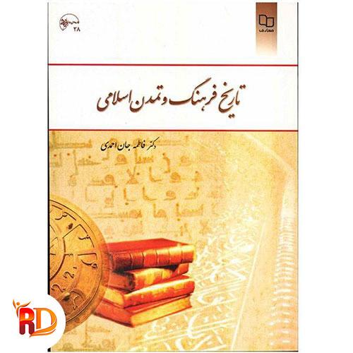 دانلود سوالات امتحانی درس تاریخ و فرهنگ تمدن اسلامی
