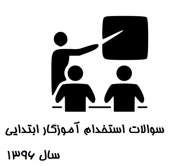 جزوه سوالات استخدامی آموزگار ابتدایی