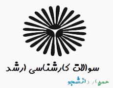 سوالات درس تاریخ علوم در تمدن اسلامی یک