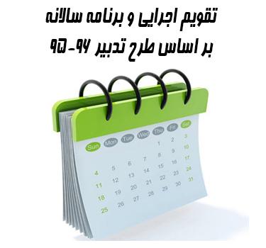 دانلود تقویم اجرایی پروژه مهر طرح تدبیر سال تحصیلی 1395_1396