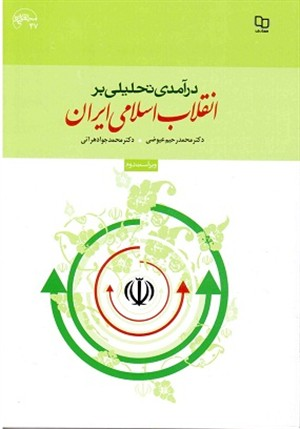 سؤالات تستي كتاب درآمدي تحليلي بر انقلاب اسلامي ايران (پودمان دروس عمومی)
