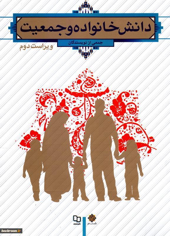 دانلود کتاب دانش خانواده و جمعیت ویراست دوم (پاییز 95)