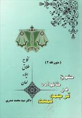 دانلود جزوه درسی متون فقه 2 ( دکتر محمد صدری ) + نمونه سوال
