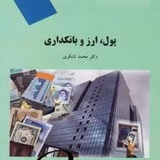 فایل جزوه درسی پول ارز و بانکداری + نمونه سوال