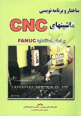 فایل کتاب تکنیکهای برنامه نویسی pdf + CNC
