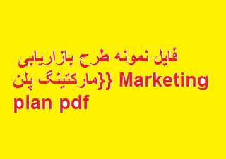 فایل نمونه طرح بازاریابی {مارکتینگ پلن} Marketing plan