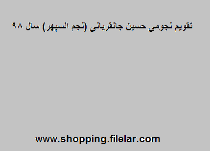 تقویم نجومی حسین جانقربانی (نجم السپهر) سال ۹۸ – در قالب pdf
