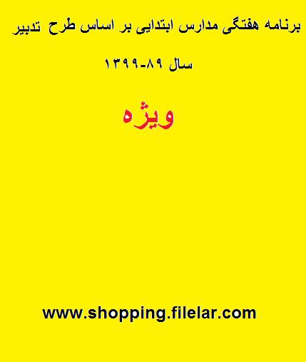 برنامه هفتگی مدارس ابتدایی بر اساس طرح تدبیر سال 98-1399