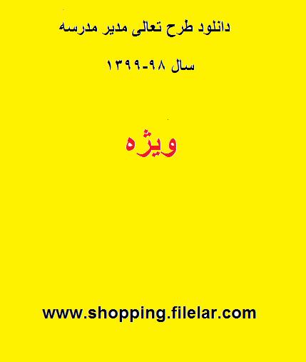 طرح تعالی مدیریت سال {98-1399 }
