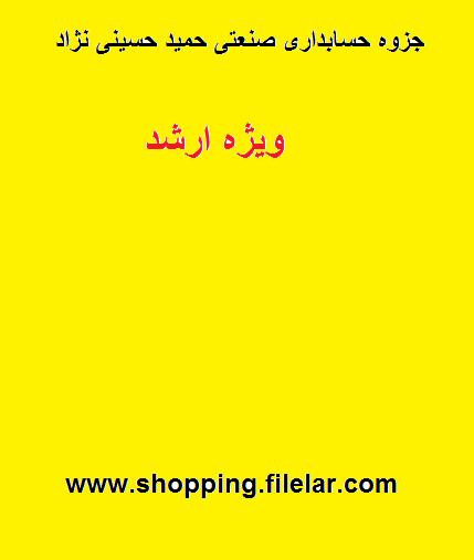 جزوه حسابداری صنعتی - حمید حسینی نژاد