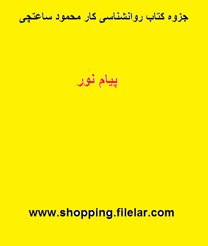 جزوه کتاب روانشناسی کار - محمود ساعتچی