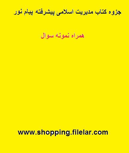 جزوه کتاب مدیریت اسلامی پیشرفته { همراه با نمونه سوال }