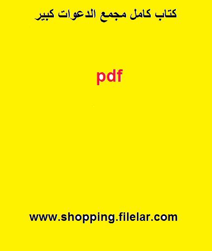 کتاب کامل مجمع الدعوات کبیر - در قالب pdf