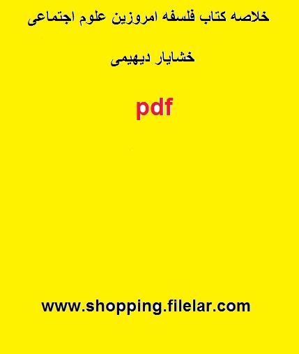 خلاصه کتاب فلسفه امروزین علوم اجتماعی - خشایار دیهیمی