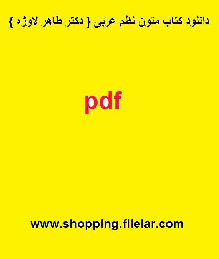 دانلود کتاب متون نظم عربی { دکتر طاهر لاوژه } – در قالب pdf