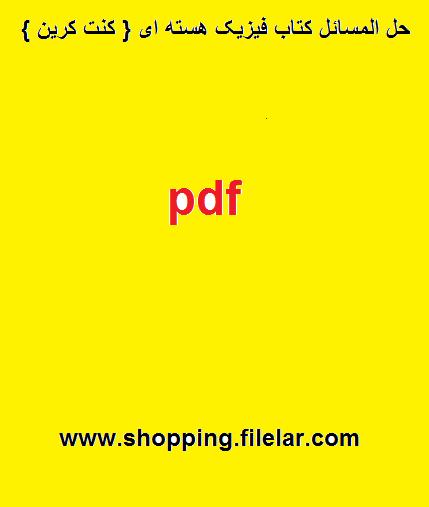 دانلود حل المسائل کتاب فیزیک هسته ای { کنت کرین } – در قالب pdf