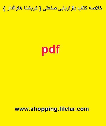 خلاصه کتاب بازاریابی صنعتی { کریشنا هاوالدار } – در قالب pdf