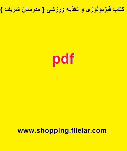 فیزیولوژی و تغذیه ورزشی { مدرسان شریف } – درقالب pdf