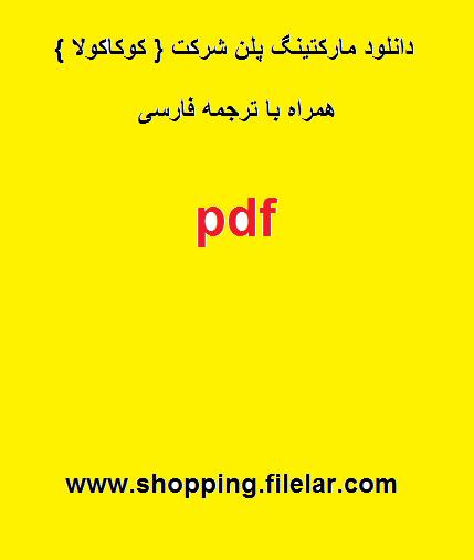 دانلود مارکتینگ پلن شرکت { کوکاکولا } – همراه با ترجمه فارسی
