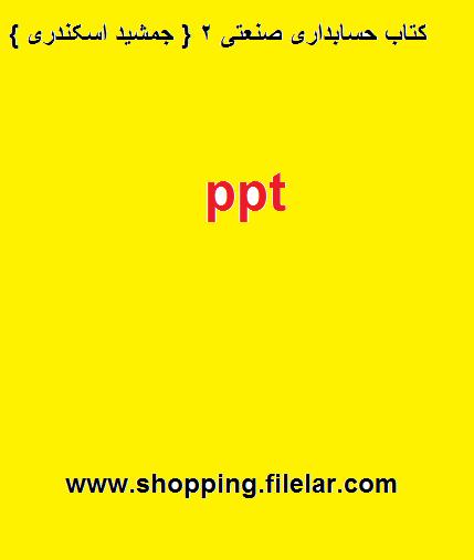 فصل اول حسابداری صنعتی ۲ { جمشید اسکندری } – در قالب ppt