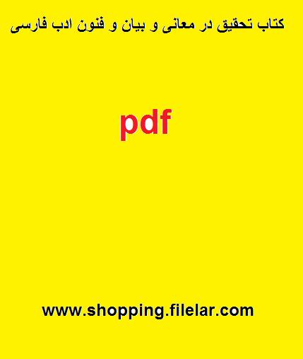 تحقیق در معانی و بیان و فنون ادب فارسی – { در قالب pdf }