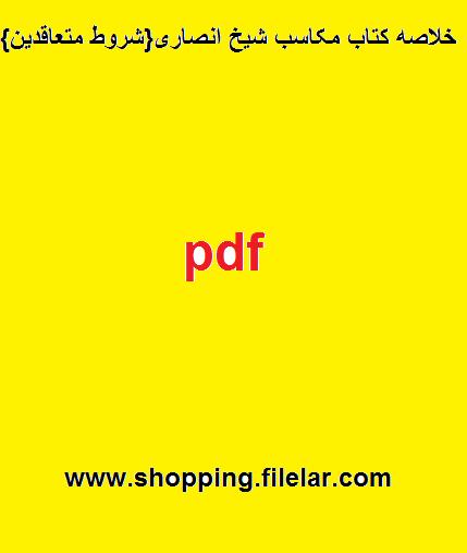 جزوه درسی مکاسب شیخ انصاری{شروط متعاقدین} – در قالب pdf