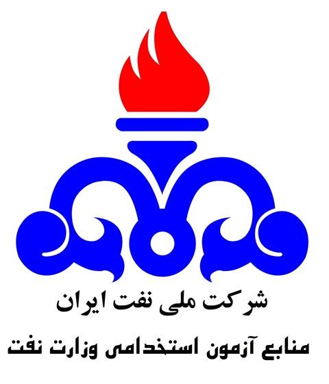 سوالات استخدامی وزارت نفت سال 1396 - مقطع دیپلم