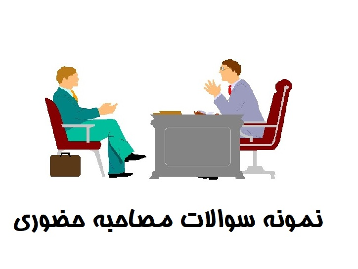 نمونه سوالات مصاحبه استخدامی دادگستری