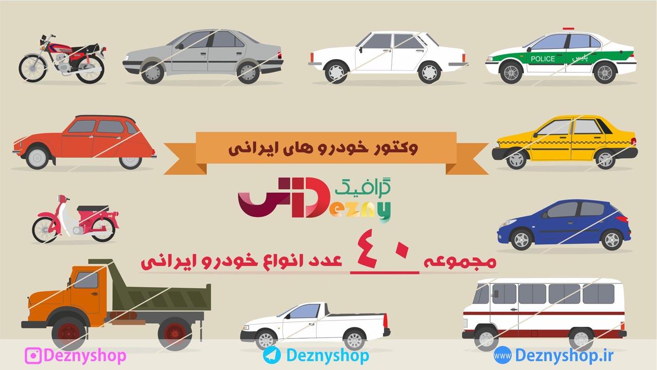 مجموعه وکتور ماشین های ایرانی