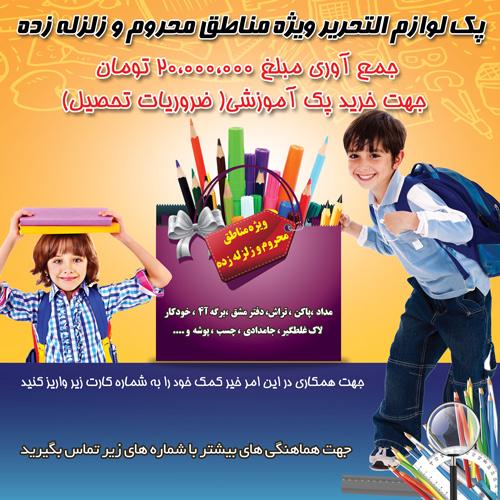 فایل لایه باز بنر کمک به خرید لوارم التحریر