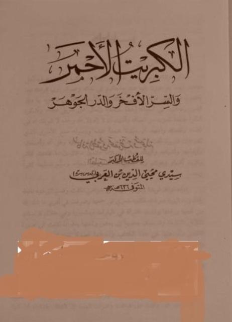 دانلود کتاب کبریت احمر pdf