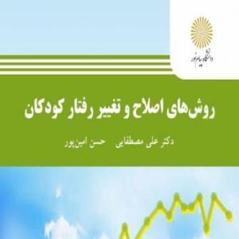 دانلود کتاب روشهای تغییر و اصلاح رفتار pdf
