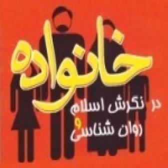 دانلود کتاب خانواده در نگرش اسلام و روانشناسی