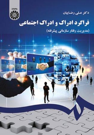 دانلود خلاصه کتاب فراگرد ادراک و ادراک اجتماعی pdf