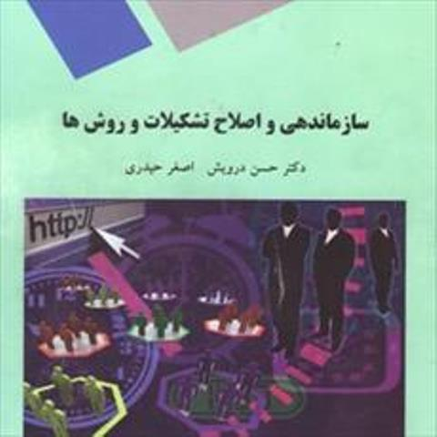 دانلود خلاصه کتاب سازماندهی و اصلاح تشکیلات و روشها pdf